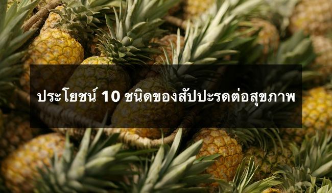 Top 10 Health Benefits of Pineapples