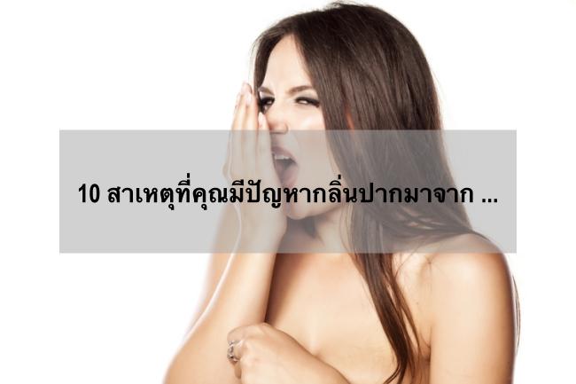 breath problem cover